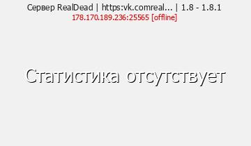 Сервер RealDead