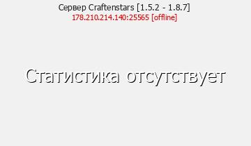 Сервер Craftenstars [1.7.10 - 1.8.7]