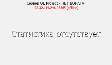 Сервер Minecraft OL Project - НЕТ ДОНАТА