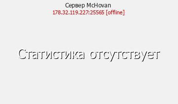 Сервер МсХованский v2.0