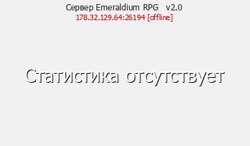 Сервер Emeraldium