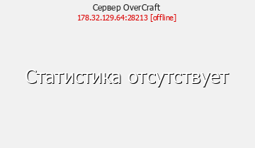 Сервер OverCraft