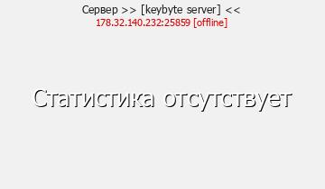 Сервер <<  [keybyte server] >>