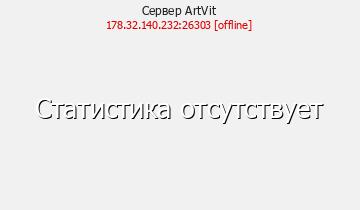 Сервер ArtVit