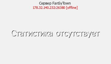 Сервер FanSyTown