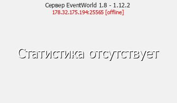 Сервер Minecraft EventWorld 1.8 - 1.12.2