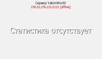 Сервер INOWATION WORLD