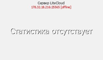 Сервер Minecraft LiteCloud