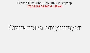 Сервер [1.8+] MineCube - Сервер без приватов!