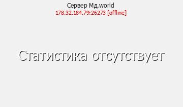 Статистика Сервера RashaCraft