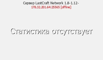 Сервер Minecraft LastCraft Network 1.8-1.12-