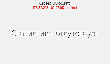 QuickCraft