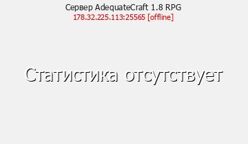 Сервер AdequateCraft 1.8