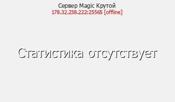 Сервер Minecraft Magic Крутой