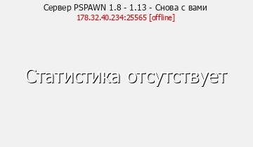 Сервер Minecraft PSPAWN 1.8 - 1.13 - Снова с вами