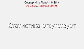 Сервер Minecraft MinePlanet - 0.16.x