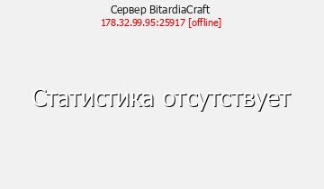 Сервер Minecraft BitardiaCraft