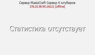 Сервер Minecraft MasiaCraft Сервер 4 ютуберов