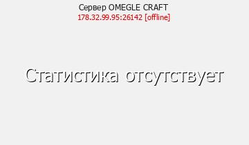 Сервер Omegle Craft