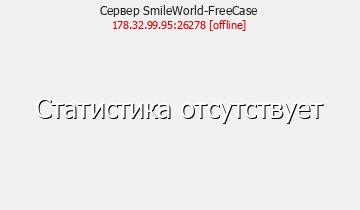 Сервер SmileWorld