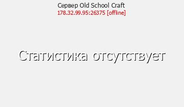 Сервер Minecraft Old School Craft