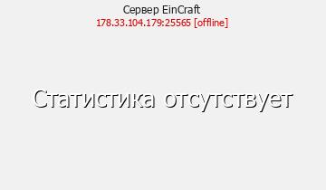 Сервер Minecraft EinCraft