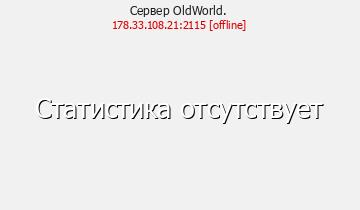 Сервер OldWorld