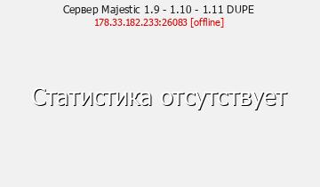 Сервер Minecraft Majestic 1.9 - 1.10 - 1.11 DUPE