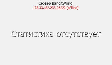 Сервер BanditWorld