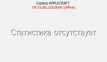 Сервер Apple craft