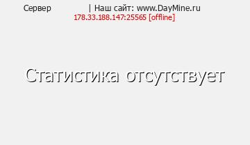 Сервер DayMine 1.8-1.11.2