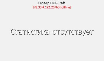 Сервер FNK-Craft