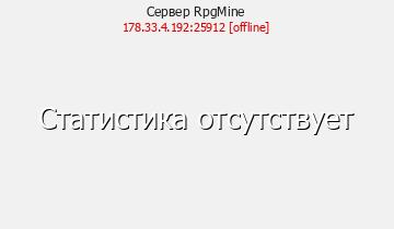 Сервер RpgMine - [1.7-1.12]