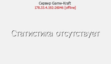 Сервер Game-Kraft