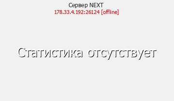 Сервер NEXT