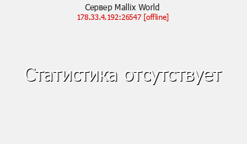 Сервер Mallix World