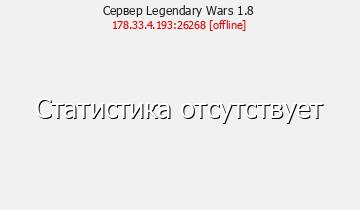 Сервер Minecraft Legendary Wars 1.8