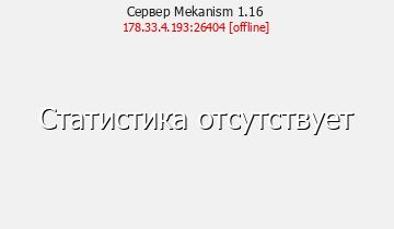Сервер Minecraft Mekanism 1.16