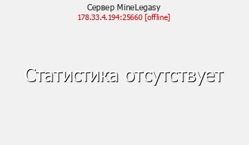 Сервер MineLegasy