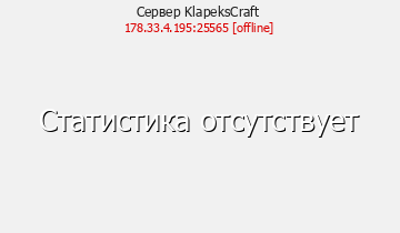 Сервер Minecraft KlapeksCraft