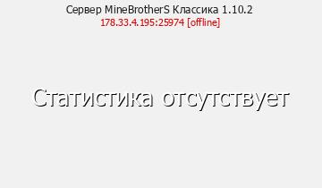 Сервер MineBrotherS Классика 1.8.8