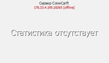 Сервер ConeCraft ВСЕМ АДМИНКА /hack