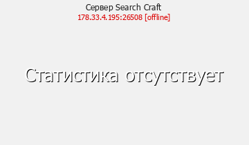 Сервер SearchCraft