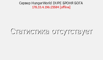 Сервер Hunger World