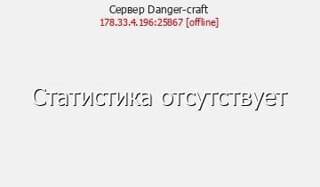 Сервер Danger-craft