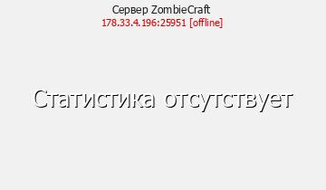 Сервер ZombieCraft 1.12 заходи