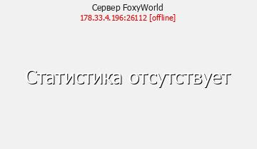 Сервер Minecraft FoxyWorld