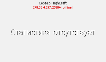 Сервер HighCraft