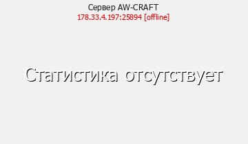 Сервер AW_Craft
