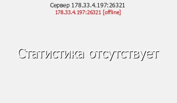 Сервер Minecraft 178.33.4.197:26321